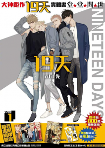 19DAYS volume 1 edizione originale