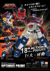 Optimus Prime Mega Action Series by Toys Alliance