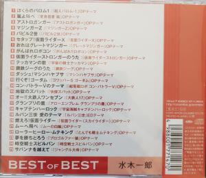 Cd Ichiro Mizuki: Best of...