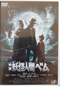 Bem il Mostro Umano - Humanoid Monster - The Movie Import Japan (dvd)
