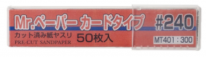Mr. Paper Card type sand paper #240