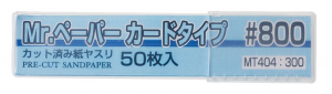 Mr. Paper Card type sand paper #800