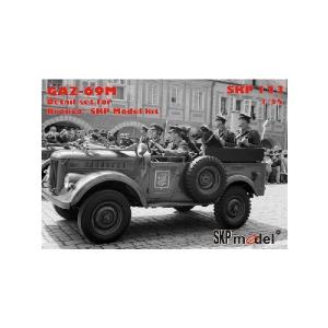 DETAIL SET FOR GAZ-69M