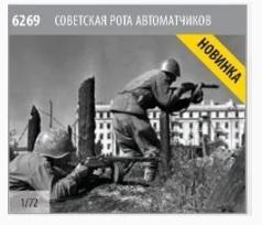 Soviet company of submachine gunners